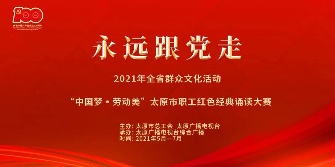 喜迎建党100周年太原市红色经典诵读大赛,开始报名!