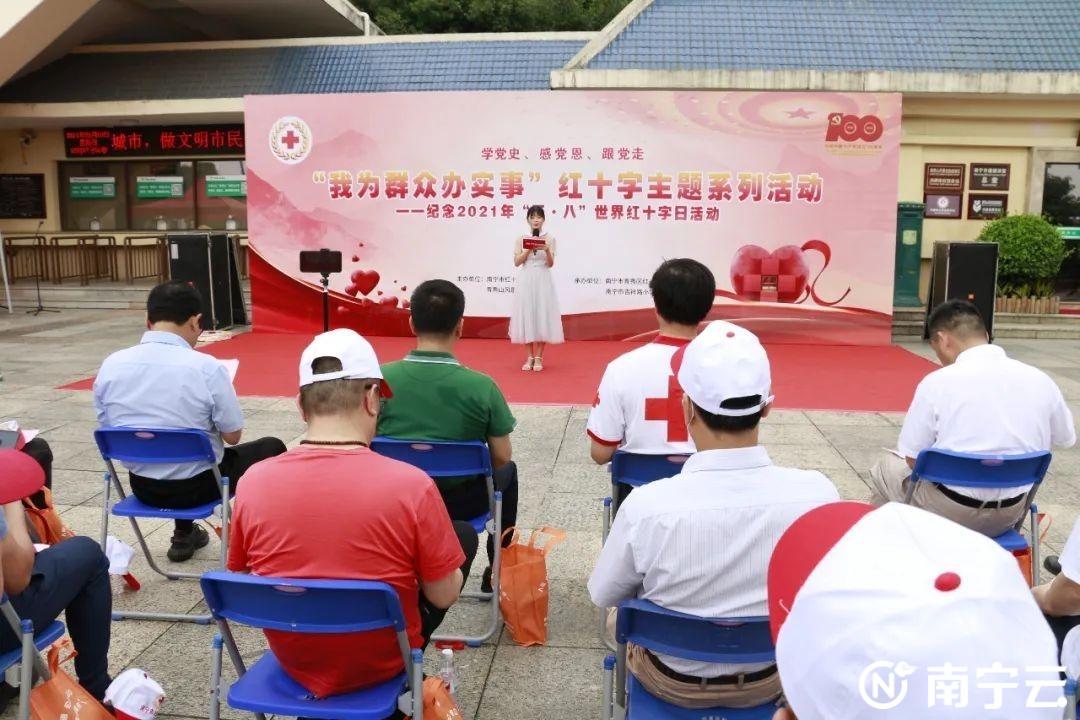 """南宁市红十字会举办2021年""""五•八""""世界红十字日暨学党史""""我为群众办实事"""" 红十字救在身边活动"""