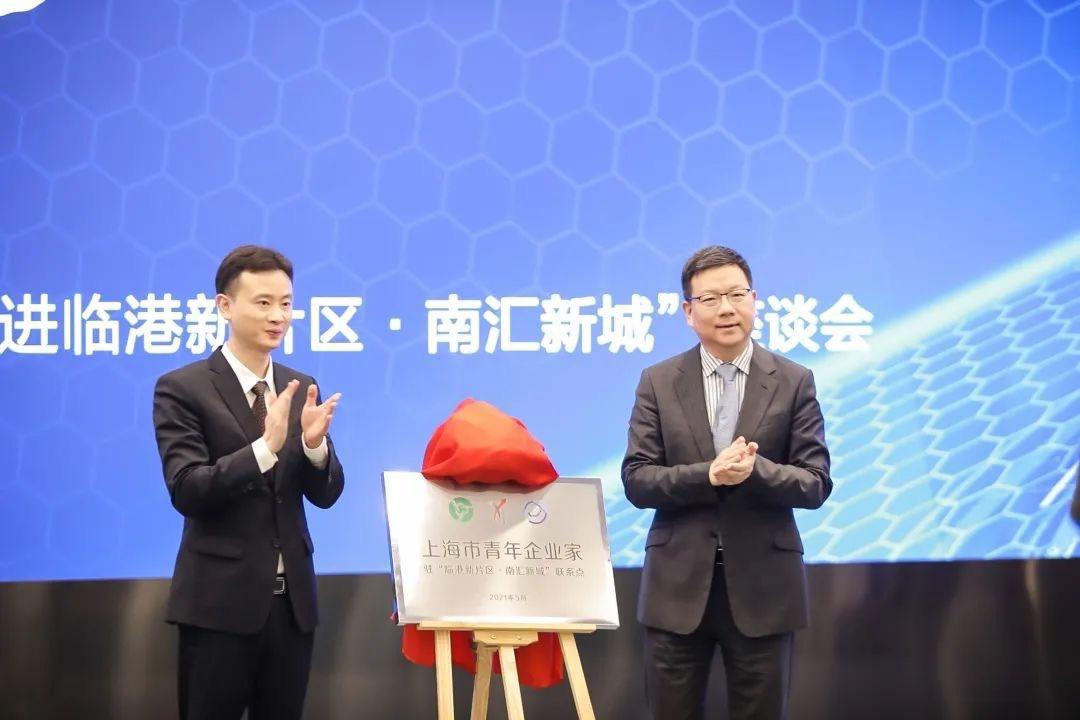 上海市青年企业家驻临港新片区联系点揭牌,将输送创业者资源
