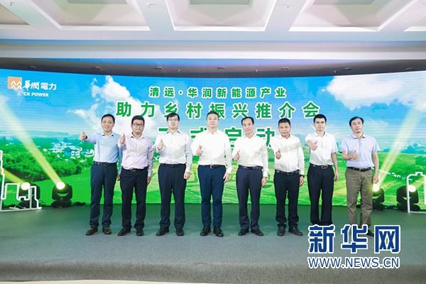 清远华润新能源产业助力乡村振兴推介会举办