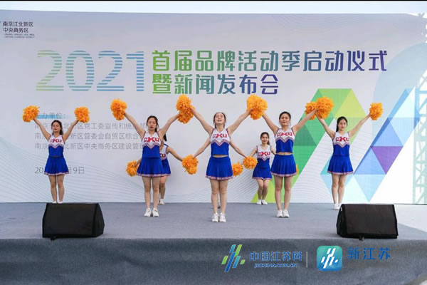 南京江北新区首届中央商务区品牌活动季启动