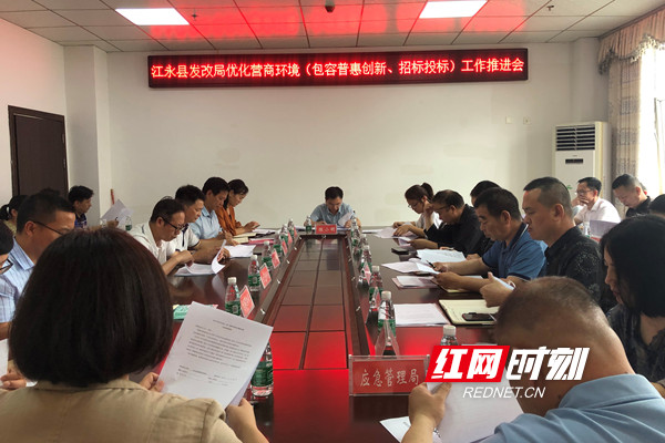 江永县发改局组织召开包容普惠创新营商环境工作协调推进会