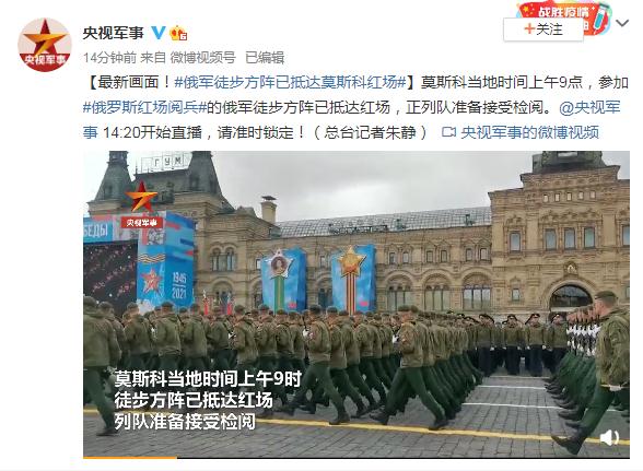 俄军徒步方阵已抵达莫斯科红场