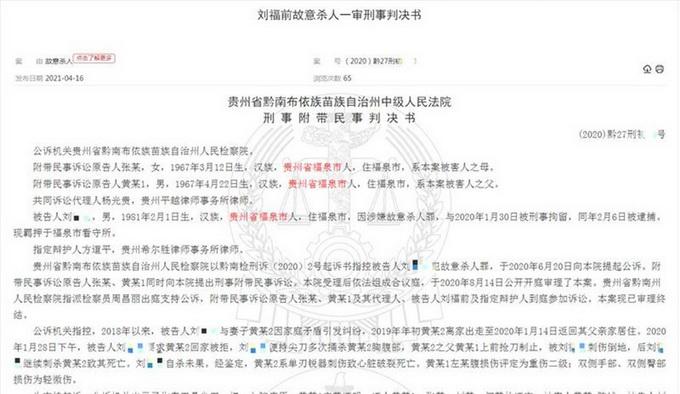 贵州男子刺死多次出轨的妻子,61位村民联名求情,法院这样判