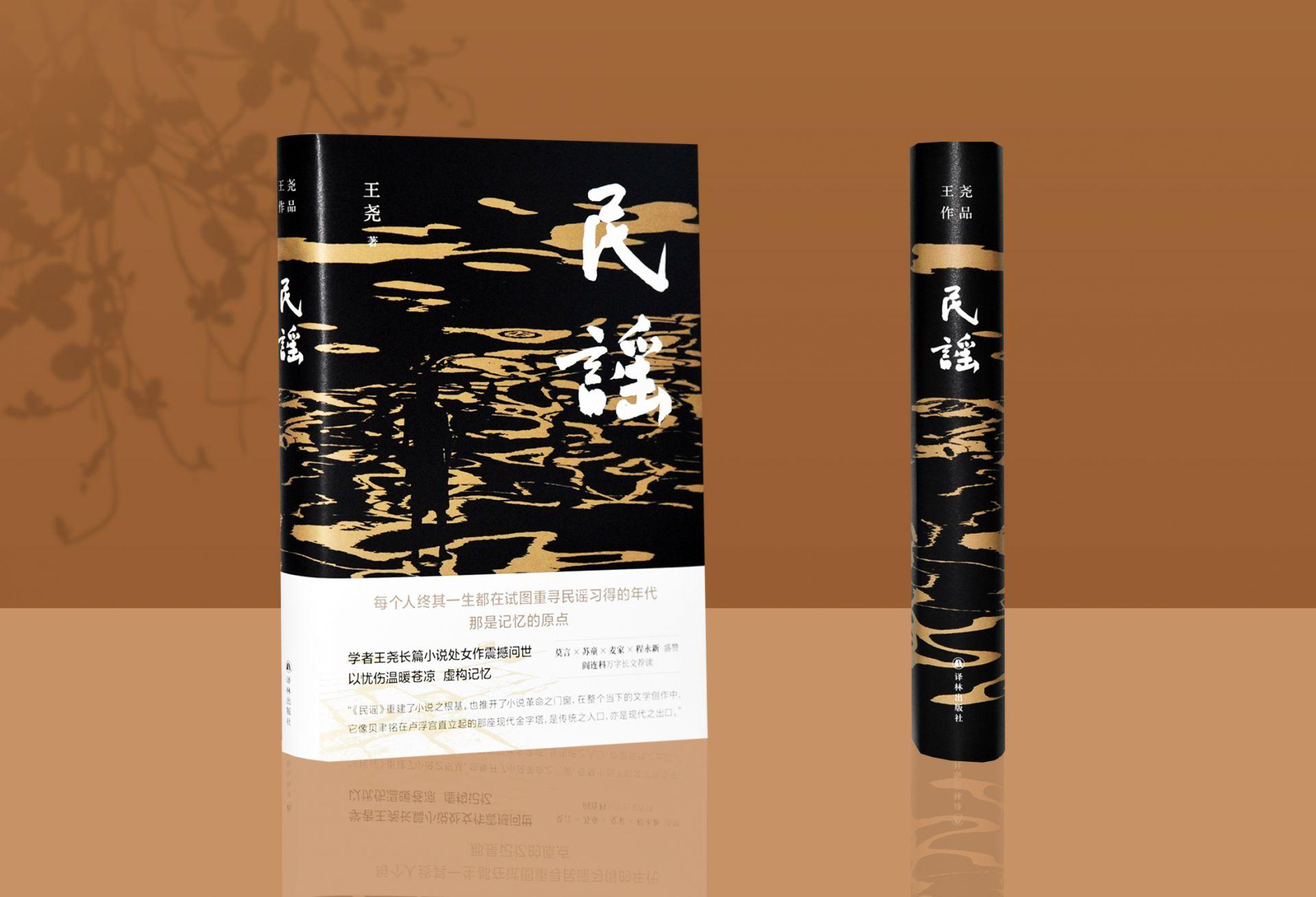 《民谣》上海首发  异质性小说中的乡村历史旋律
