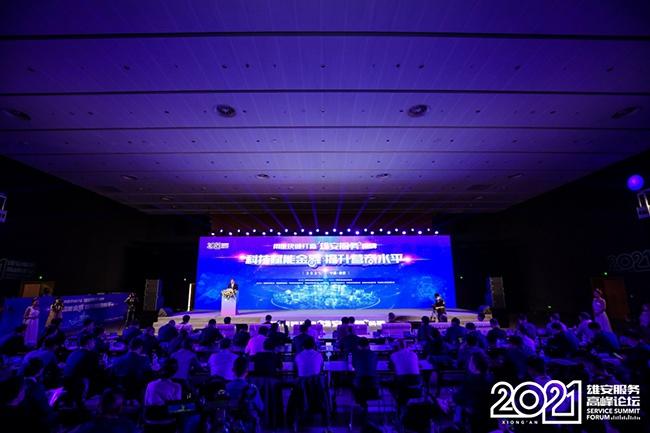 雄安服务高峰论坛举行200余名专家为新区建言献策