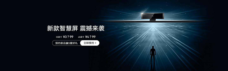 5 月 19 日发布会确认,华为智慧屏 SE 系列开启预约