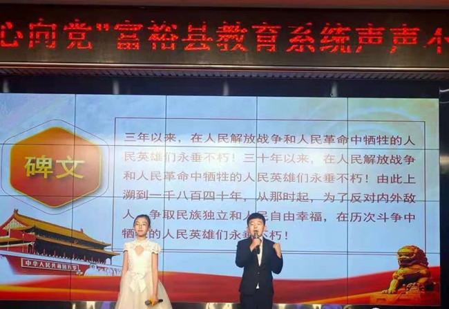 齐齐哈尔富裕县:办好三堂课学党史