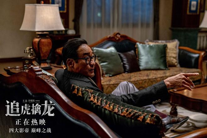 """《追虎擒龙》曝新片段 梁家辉吴镇宇""""两手遮天"""""""