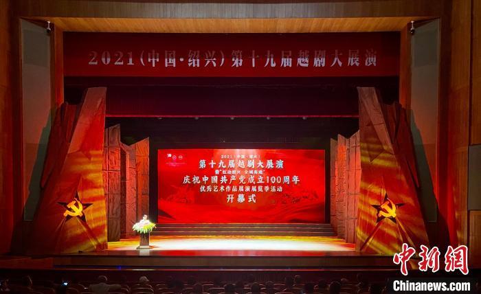 越剧诞辰115周年 中国11个越剧院团以戏曲艺术赞颂英雄