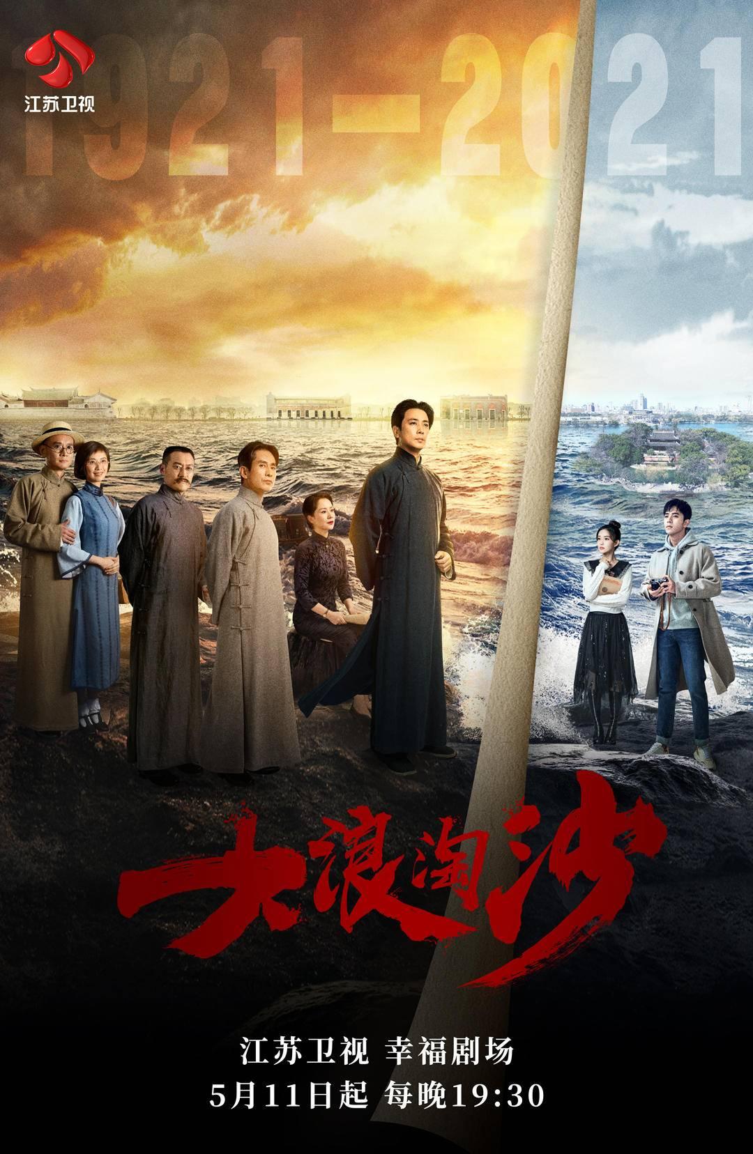 以学习党史线索贯穿全片,《大浪淘沙》11日登陆江苏卫视