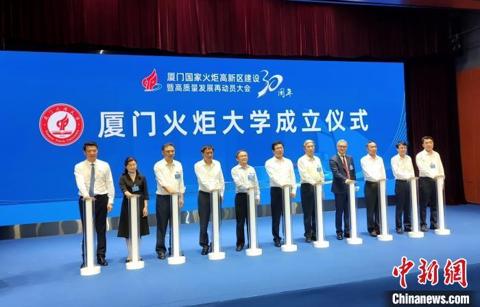 中国第一所高新区平台型产业大学在厦门成立