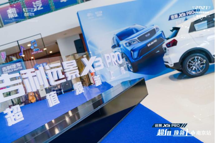 吉利远景X3 PRO南京上市 售价4.99万-6.89万