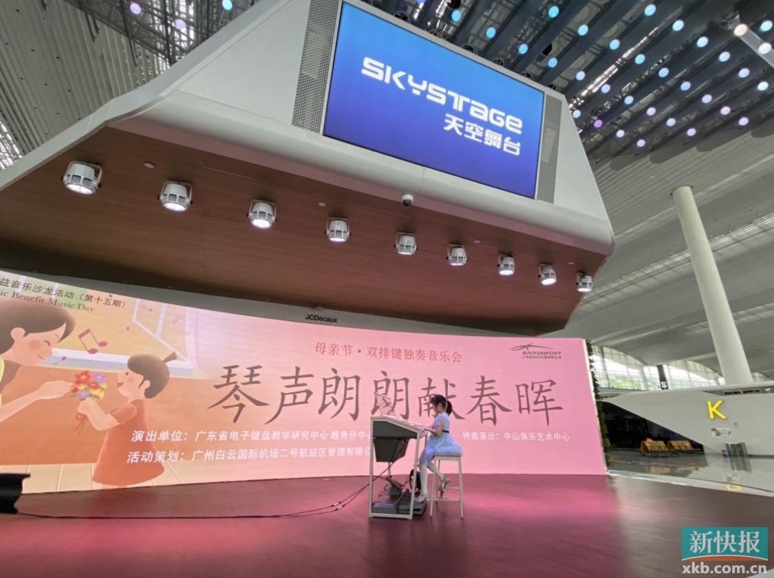 母亲节白云机场迎来首场双排键音乐会