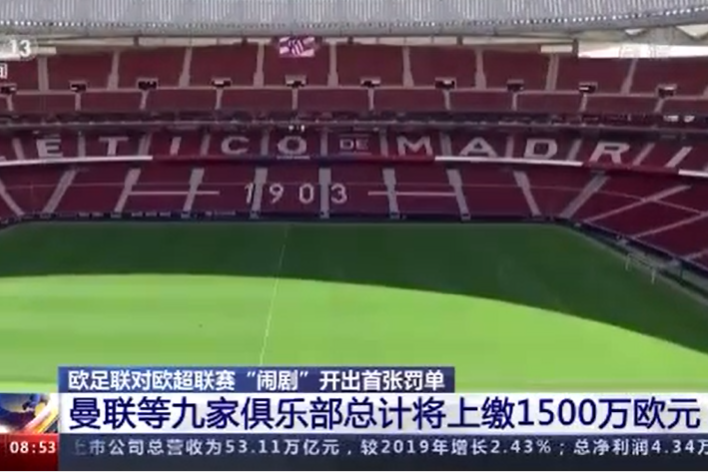 """欧足联对欧超联赛""""闹剧""""开出首张罚单 九家俱乐部共将上缴1500万欧元"""
