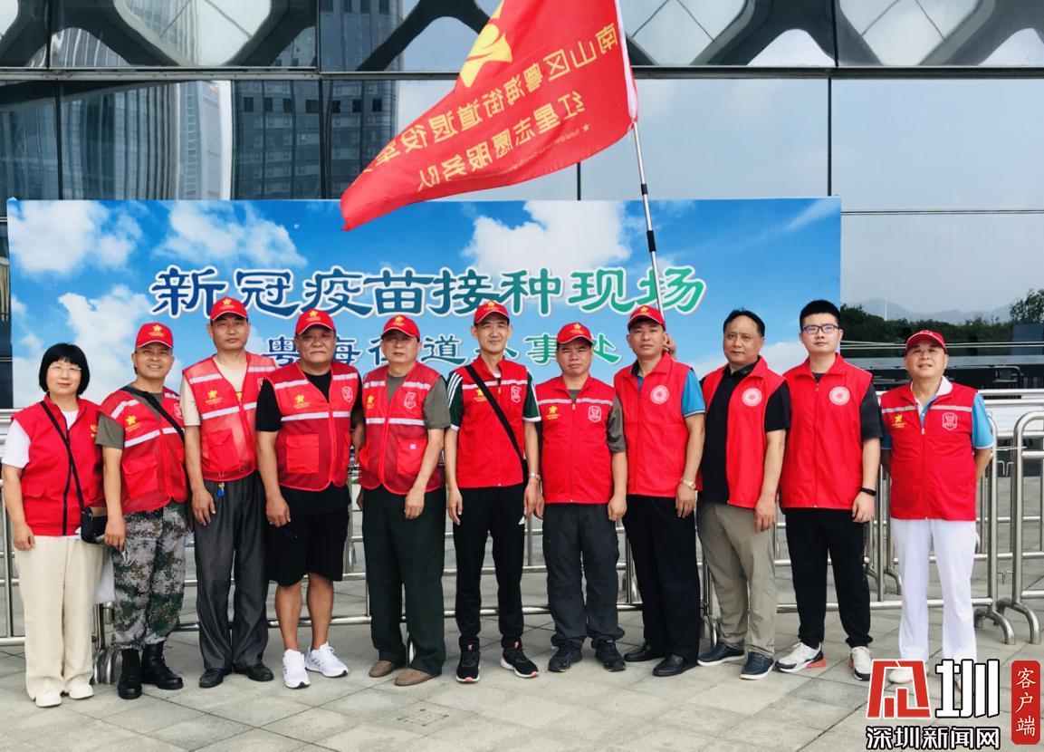 南山区粤海街道退役军人红星志愿服务队助力新冠疫苗接种