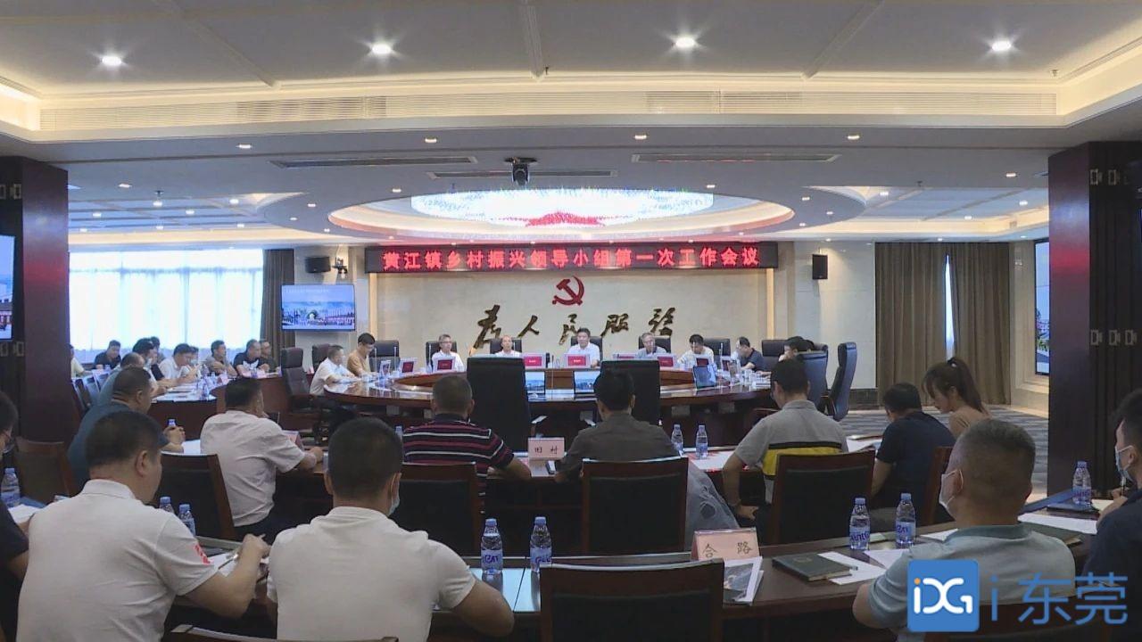 """137个项目4.14亿元,黄江乡村振兴""""擂台赛""""正在上演"""