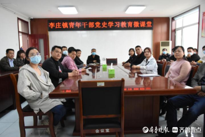 惠民县李庄镇把党史学习教育推向深入