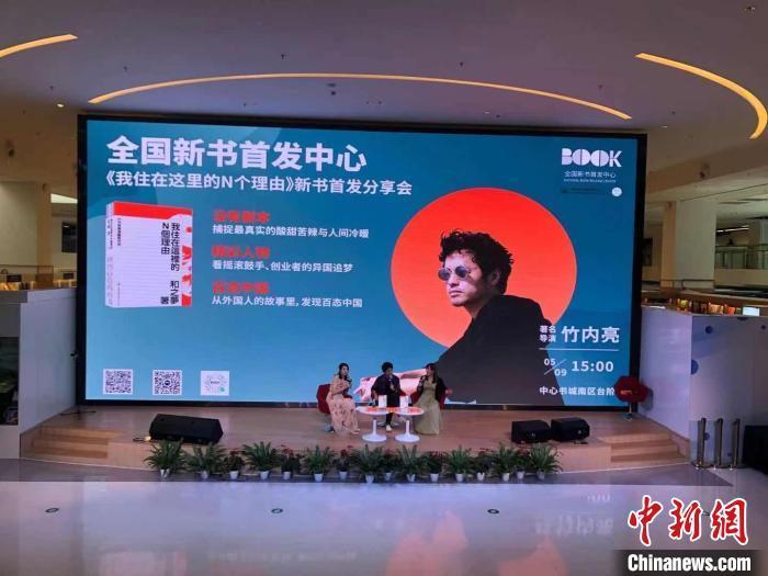 日本导演竹内亮新书《我住在这里的N个理由》在深圳首发