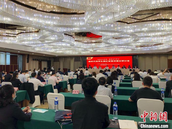专家学者聚首重庆研讨红色基因传承