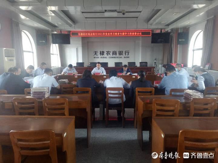 无棣农商银行召开党史学习教育集中学习部署会议
