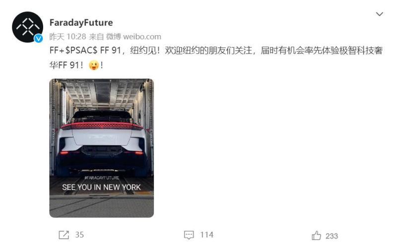 法拉第未来造车新进展 FF91将在纽约与用户见面