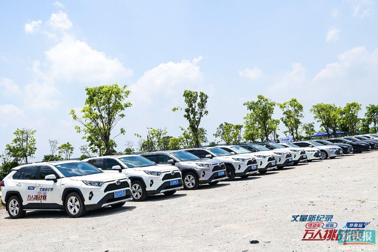 一汽丰田双擎家族不断扩大,挑战赛走进华南展示产品实力