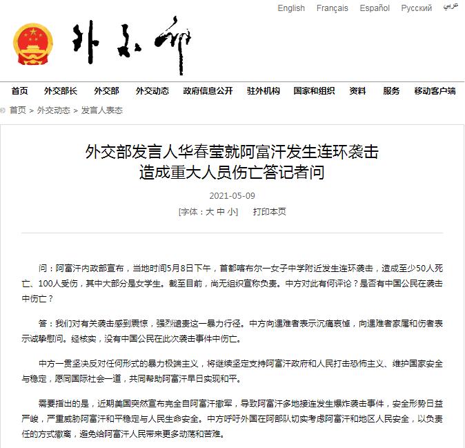 是否有中国公民在阿富汗连环袭击中伤亡?外交部回应