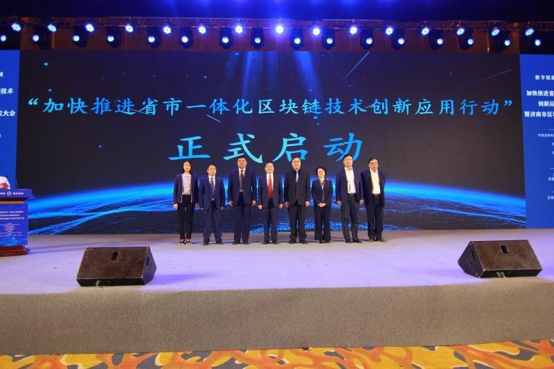 山东省会经济圈区块链产业创新发展联盟成立