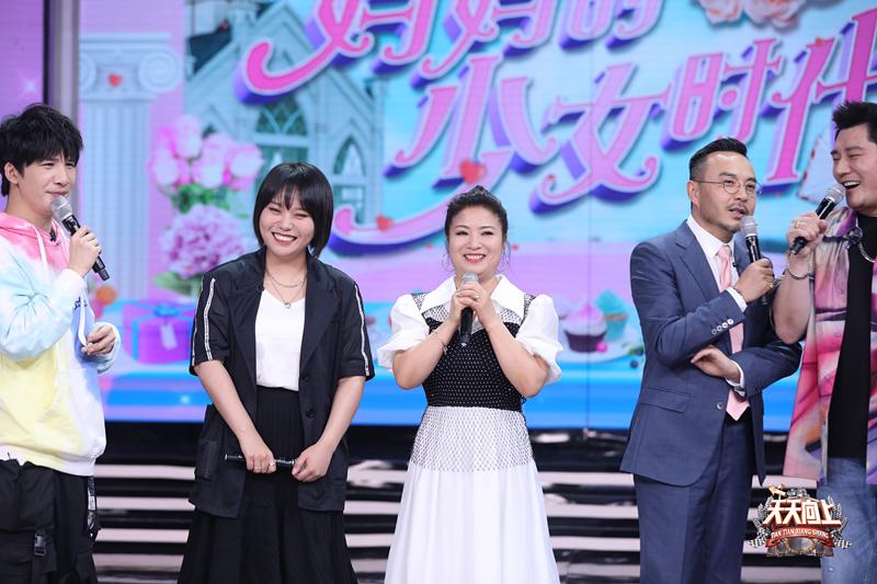 """《天天向上》母亲节特辑,李雪琴王霏霏搞笑""""吐槽""""妈妈"""