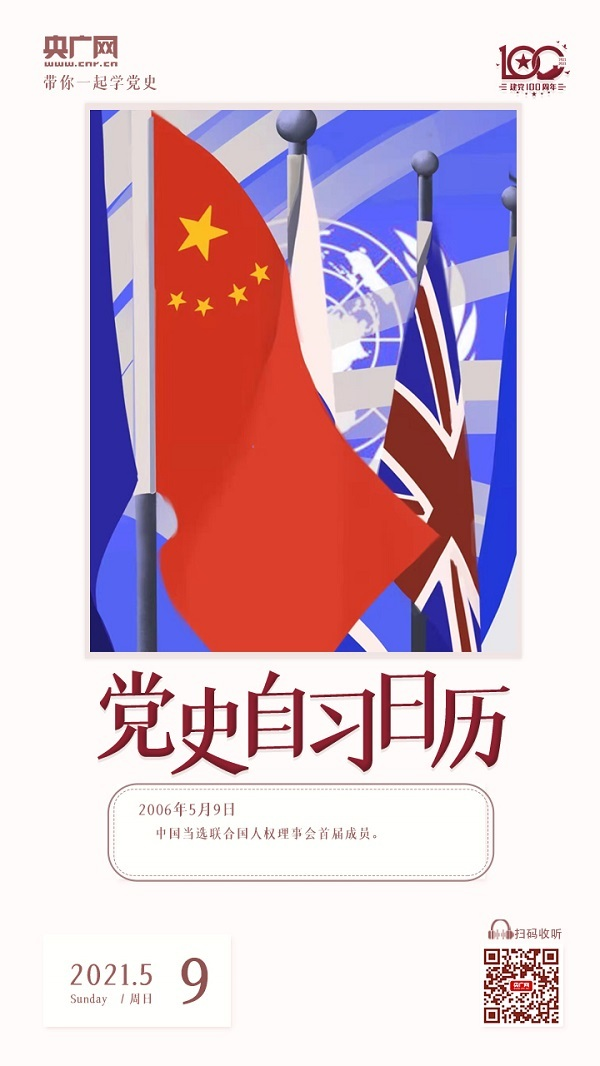 党史自习日历 | 中国当选联合国人权理事会首届成员