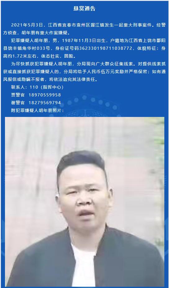 江西宜春发生一起重大刑事案件 警方悬赏5万征集线索