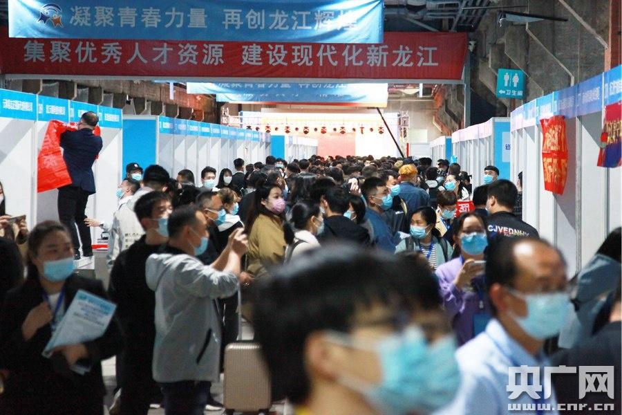 疫情以来黑龙江首场省级线下大型综合招聘会启幕 367家单位提供岗位1.4万余个