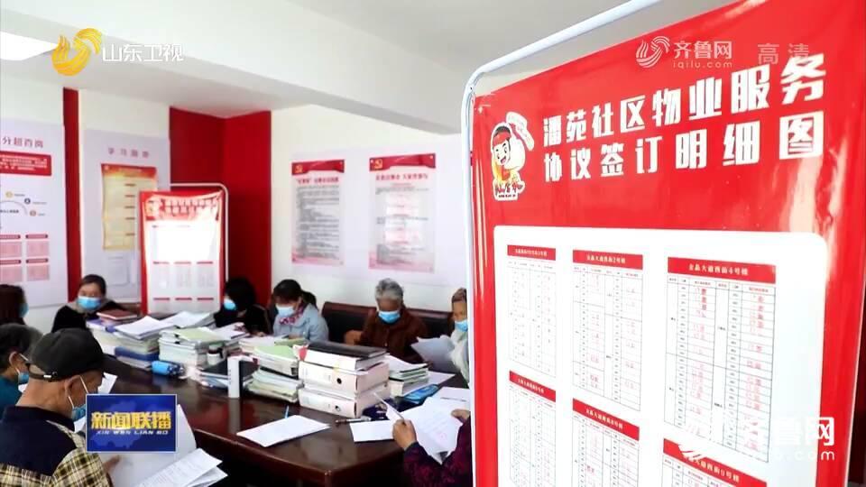 """淄博市张店区""""红色物业""""打通城市基层治理""""最后一公里"""""""