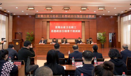 首期黑龙江省万名职工思想政治引领骨干培训班开班