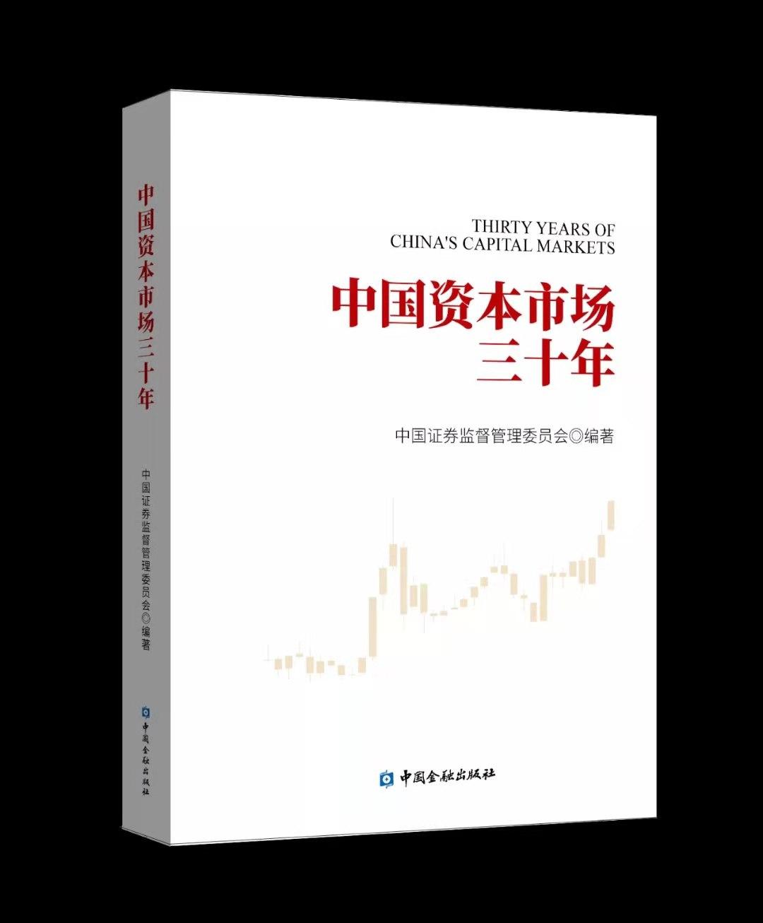 《中国资本市场三十年》正式亮相 全景展示中国资本市场30年发展历程