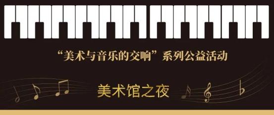 """何香凝美术馆举办""""美术与音乐的交响""""系列公益活动"""