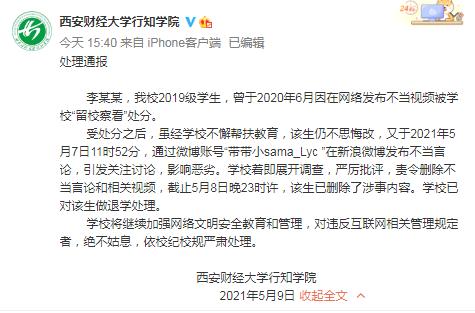 西安一大学生因不当言论被退学 此前曾在网络发布不当视频受处分