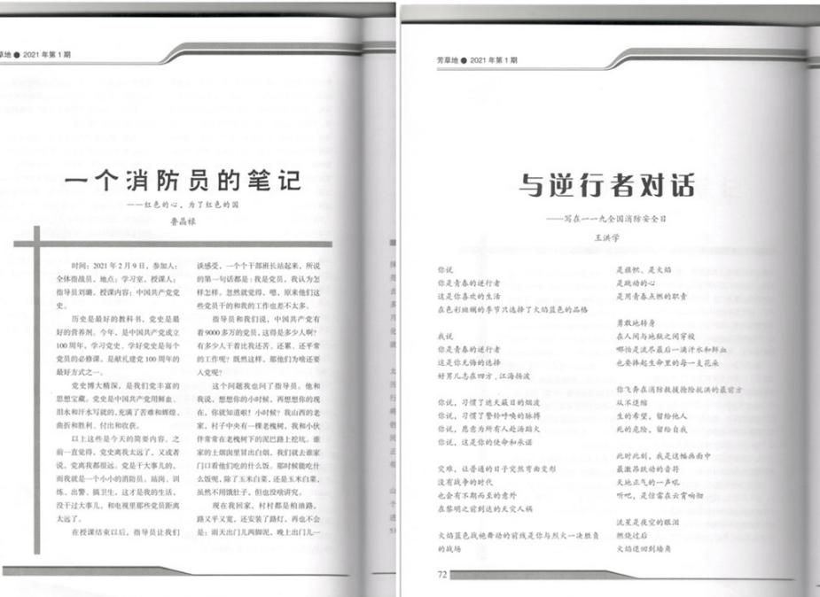 天津蓟州区区委宣传部、文联走进蓟州消防救援支队挖掘先进事迹