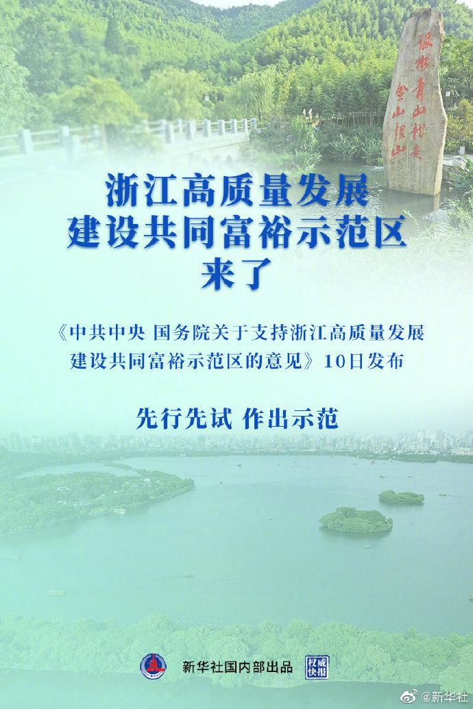 浙江高质量发展建设共同富裕示范区来了图片