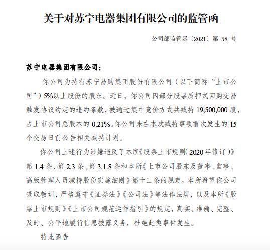 苏宁电器集团收深交所监管函:未提前公告相关减持计划