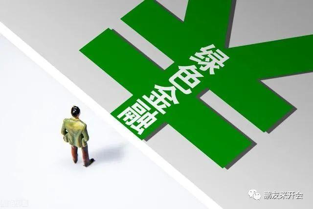 董少鹏:加强绿色金融标准的国际对接,抓紧完善信息披露和碳定价