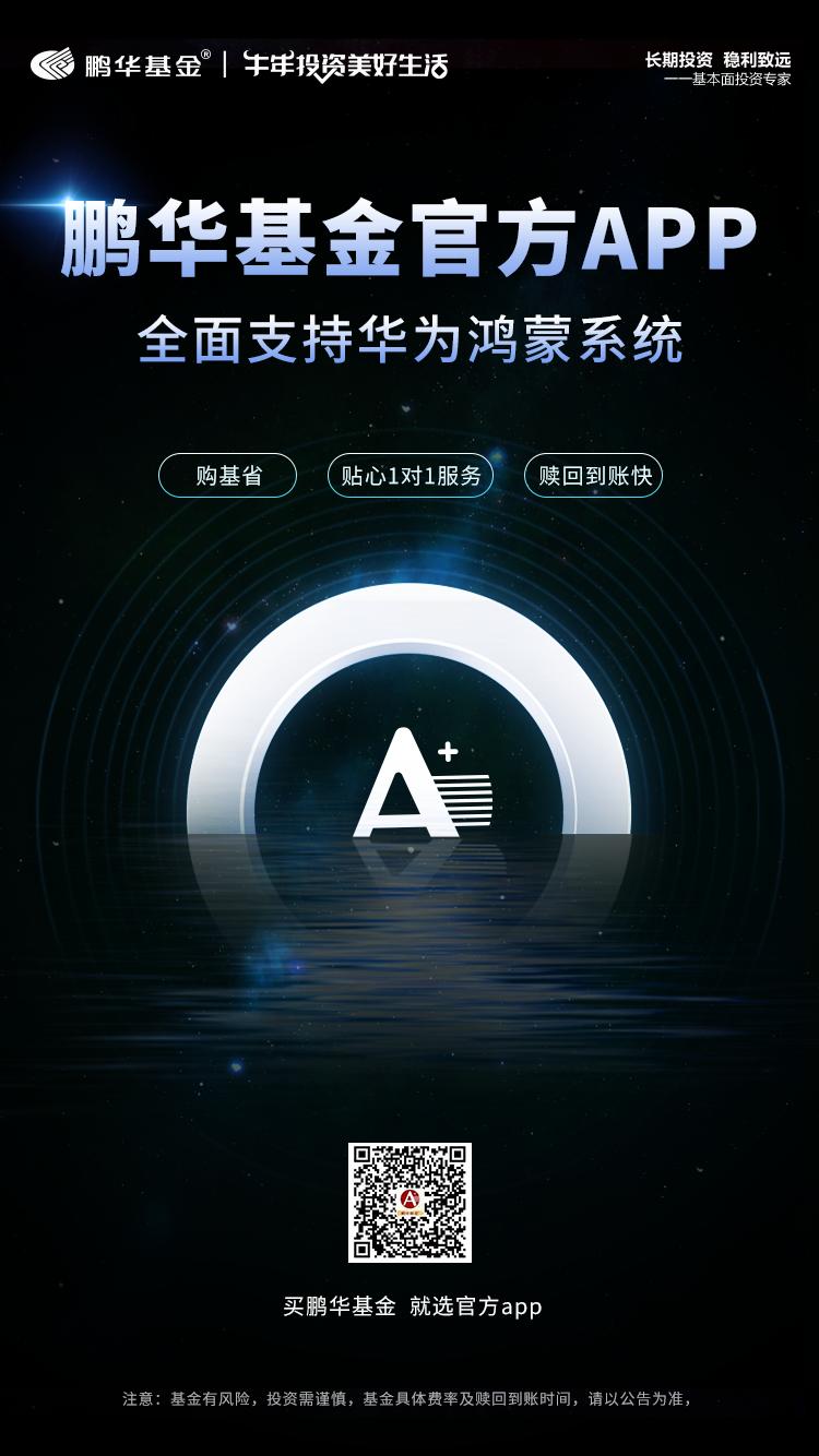鹏华基金APP已全面支持华为鸿蒙系统