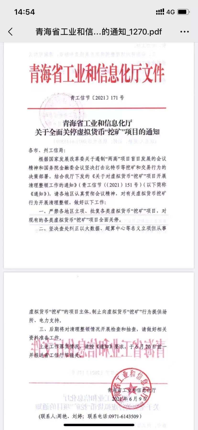 青海等多地发文整顿比特币挖矿,有矿工称其云南矿场已关停图片