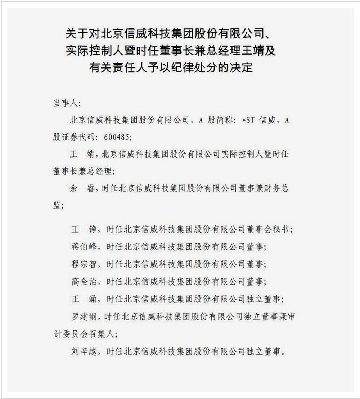 """洗浴中心老板变身""""最神秘中国商人"""",A股又一惊天大骗局落幕"""