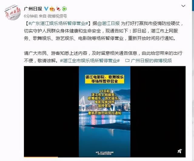 广东湛江:电影院等娱乐场所暂停营业图片
