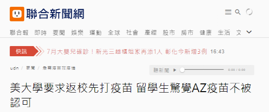 """台湾学生""""惊觉"""":居然不包括阿斯利康疫苗!图片"""