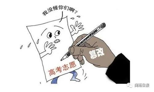 漳州一教师篡改考生志愿,判刑!