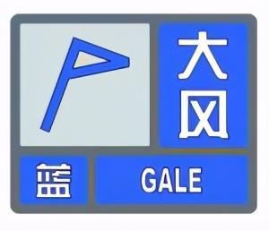 成都市气象台发布大风蓝色预警信号