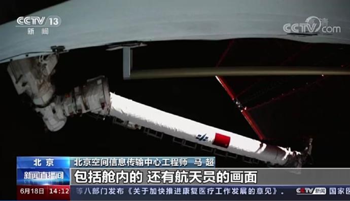引美军司令关注的中国空间站巨型机械臂 到底牛在哪图片